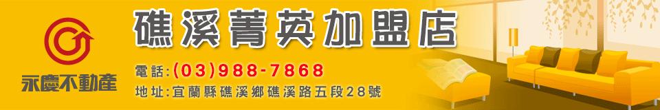 永慶不動產礁溪菁英店